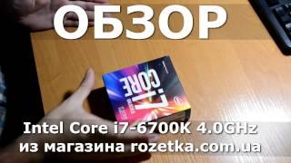 обзор intel core i7 6700k lga 1151