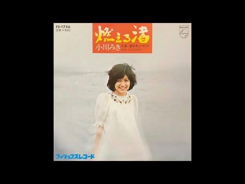 """小川みき(Miki Ogawa)/燃える渚(Moeru Nagisa """"Burning Beach"""")"""