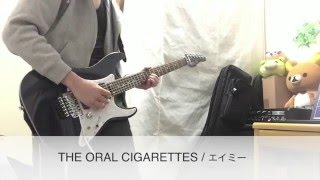 【ギター】THE ORAL CIGARETTES / エイミー弾いてみた