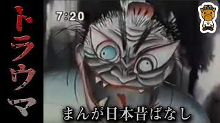 アニメ「まんが日本昔ばなし」実際にテレビで放送された最恐トラウマエピソード4選