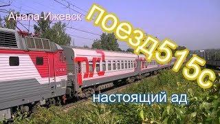 Дорога из Анапы в Ульяновск на поезде  515С -Настоящий кошмар!!!