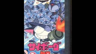 Cyborg Kuro-chan OP: Guru Guru Kuro-chan