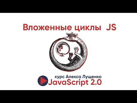 JavaScript V.2.0. Вложенные циклы