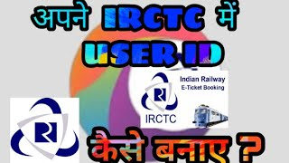How to create user ID In IRCTC App.अपने IRCTC का  User ID कैसे बनाये ?