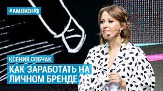 Ксения Собчак на АМОКОНФ – Как заработать на личном бренде