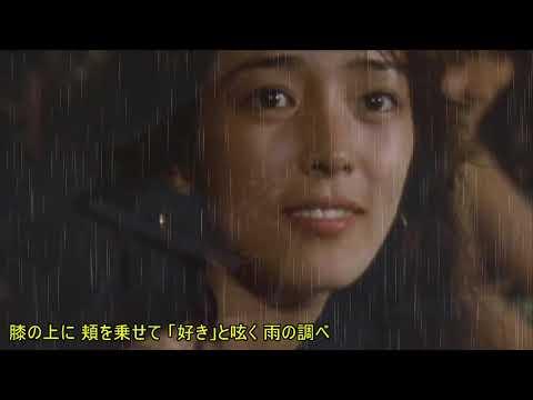 雨音はショパンの調べ 小林麻美