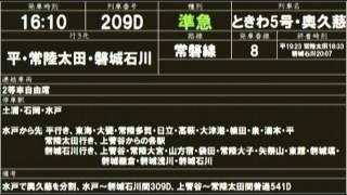 上野駅昭和39年(1964年)10月時刻表