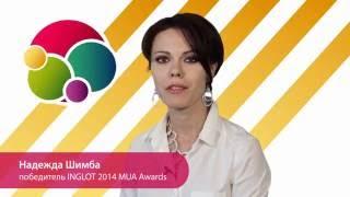 Приветствие победителя премии INGLOT 2014 MUA Awards