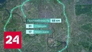 Смотреть видео По первому участку Большого кольца метро уже пустили поезда - Россия 24 онлайн
