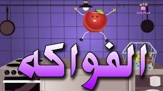 Fruits in Arabic - Atfal TV | الفواكه باللغة العربية - أطفال تيفي