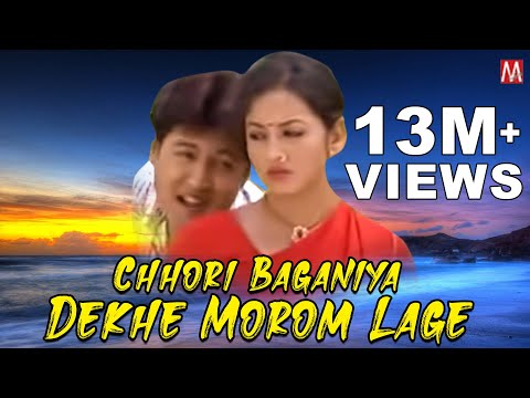 Chhori Baganiya Dekhe Morom Lage  | Champa | Zubeen Garg