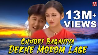 Video Chhori Baganiya Dekhe Morom Lage  | Champa | Zubeen Garg download MP3, 3GP, MP4, WEBM, AVI, FLV April 2018