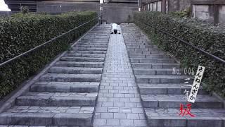 ロケ地:港区麻布台1丁目6番と7番の境界にある石段の坂道『三年坂』 「...