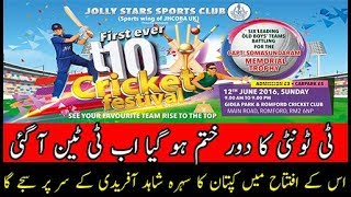 After T20 Shahid Afridi Introduce T10 ||  World Fastest  t10 Cricket league