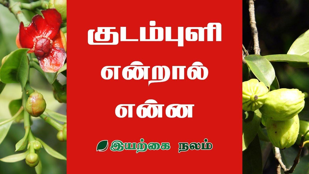 உடல எட க ற ய க டம ப ள In Tamil