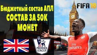 FIFA 18 | Бюджетный состав АПЛ 🔥 Твой первый состав в ФИФЕ 18!