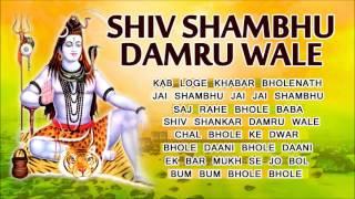 Shiv Shambhu Damru Wale Shiv Bhajans Lakhbir Singh Lakkha