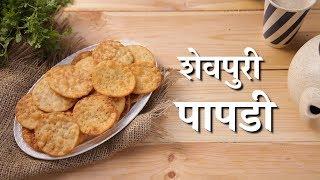 शेवपुरी पापडी   Homemade Puri Recipe   How To Make Papdi For Chaat   Indian Street Food