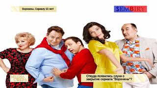 Воронины (2009). Сериалу 10 лет! Медиа сфера. Выпуск от 28.03.2019