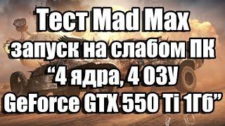 Тест Mad Max запуск на слабом ПК 4 ядра, 4 ОЗУ, GeForce GTX 550 Ti 1Гб