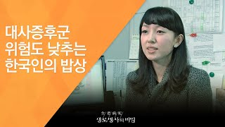 대사증후군 위험도 낮추는 한국인의 밥상 - (2011.…