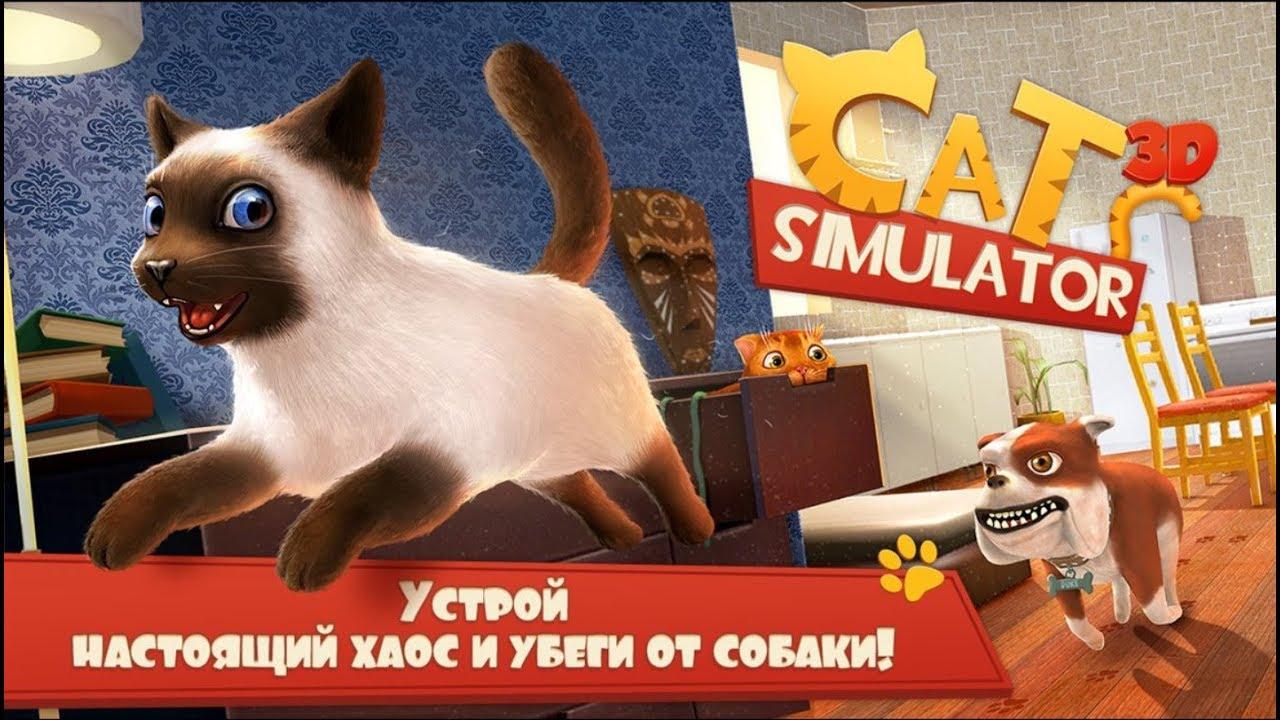 Игры про котов смотреть прохождение