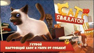 Симулятор Маленького Котенка Прохождение Мультяшной Игры против собаки мышей смотреть бесплатно.