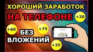 ЗАРАБОТОК НА ТЕЛЕФОНЕ/БЕЗ ВЛОЖЕНИЙ/950 РУБЛЕЙ В ДЕНЬ СТАБИЛЬНО!!