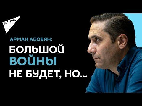 Арман Абовян: