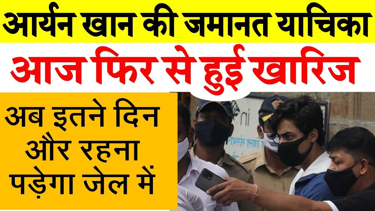आर्यन खान को अभी और रहना होगा जेल में, कोर्ट ने खारिज की जमानत याचिका, वकील ने किया बॉम्बे HC का रुख