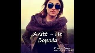 """Ответ Тимати от Anitt - """"Побрейся мужичок"""""""