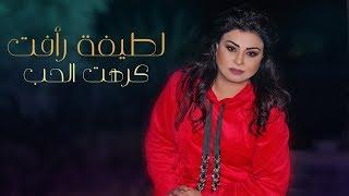 Latifa Raafat - Kreht Lhoub (EXCLUSIVE Lyric Clip) | (لطيفة رأفت - كرهت الحب (حصريآ) مع الكلمات