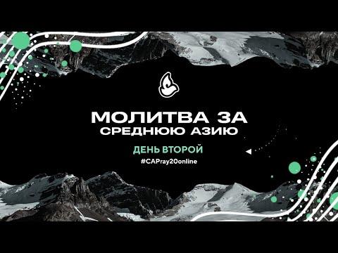 Молитва за Среднюю Азию 2020 - День второй (19.09.2020) - Видео онлайн