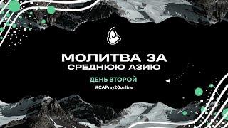 Молитва за Среднюю Азию 2020 - День второй (19.09.2020)