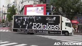 "B2takes! (ビートゥーテイクス) Single ""ブラン・ニュー・アニバーサリー / Not Alone"" の宣伝トラック"