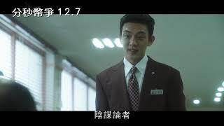 【分秒幣爭】特輯-劉亞仁篇