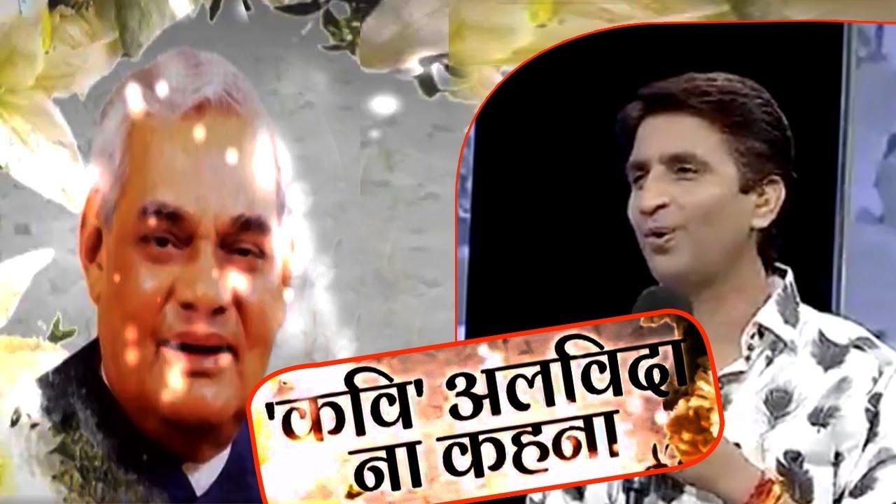 Kavi Alwida Na Kehna: Watch Atal Bihari Vajpayee's Life Stories | ABP News