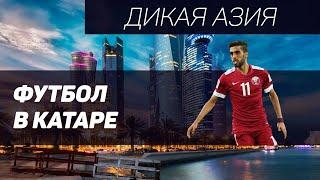Кубок мира в Катаре Ман Сити против ПСЖ война шейхов НФ