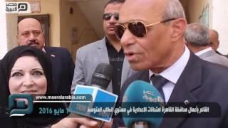 مصر العربية | القائم بأعمال محافظة القاهرة امتحانات الاعدادية في مستوي الطالب المتوسط