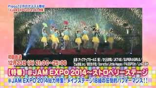 ご視聴はコチラ http://ondemand.pigoo.jp 2014年12月のアイドル専門チャンネルPigooは、アイドルライブにアイドルバラエティも盛りだくさん! 特番では、国内最大級の ...