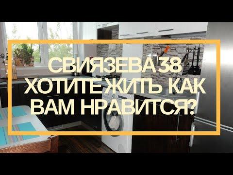 Хотите  жить как Вам нравится? Продажа 2х комн. кв. Пермь, ул.Свиязева 38.