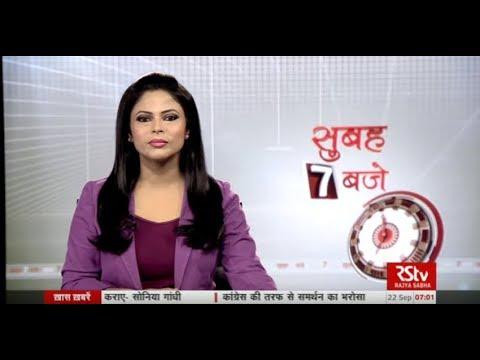 Hindi News Bulletin | हिंदी समाचार बुलेटिन – Sept 22, 2017 (7 am)