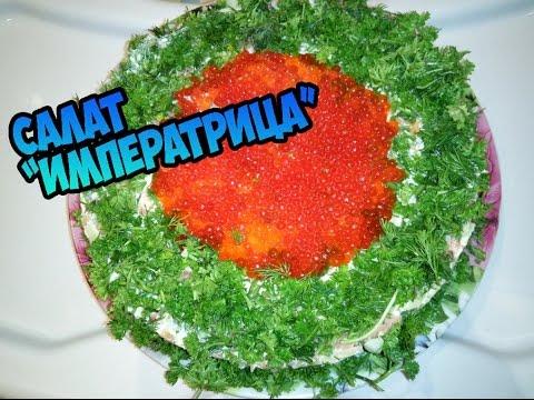 """Как приготовить салат """" Императрица """". Вкусный салат с рыбой и икрой."""