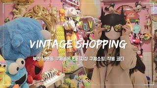 통통한 키작녀 패션 구제쇼핑 브이로그 : 부산 남포동 …
