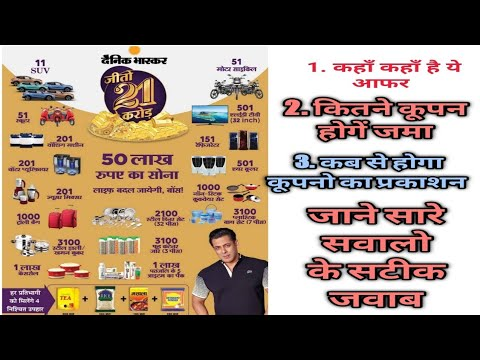 Jeeto 21 Crore Dainik Bhasker Offer Coupon Date and much more details