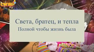 Нежное поздравление брату с днем рождения от сестры. super-pozdravlenie.ru