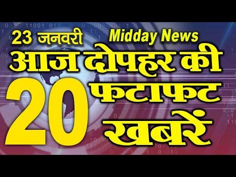 23 jan Midday news   Dopahar ki fatafat khabren   Today breaking news   Midday news   Mobile news 24
