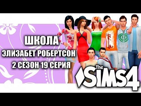 3 sims 18+ игра
