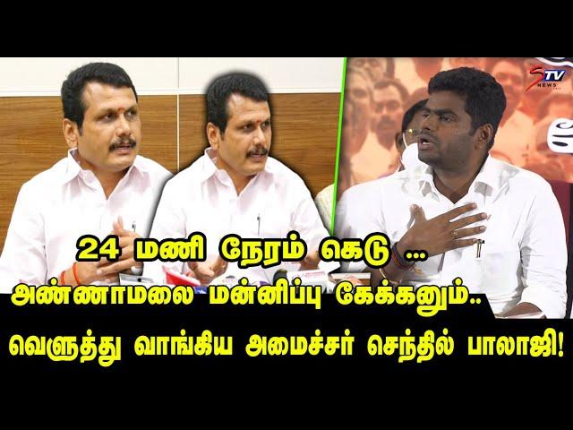 பாஜக அண்ணாமலை வெளுத்து வாங்கிய அமைச்சர் செந்தில் பாலாஜி!   DMK   Tamil News    STV