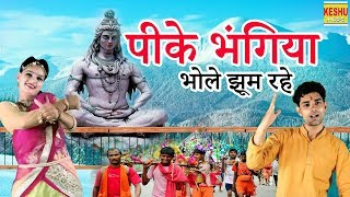 पीके भंगिया भोले झूम रहे | Latest Bhole Song 2019 | Umashankar Joshi & Sanjna | Keshu Music